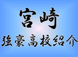 【強豪高校紹介】宮崎県 宮崎県立都城工業高校(2017年度高校総体 県予選ベスト4)