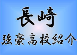 【強豪高校紹介】長崎県 鎮西学院高校(2017年度高校総体長崎県予選ベスト8)