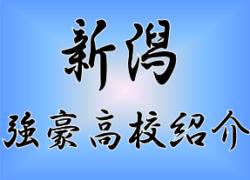 【強豪高校紹介】新潟県 加茂暁星高等学校(2017年度高校総体 新潟県ベスト8)