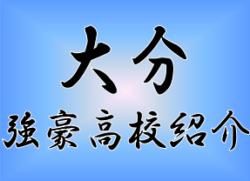 【強豪高校紹介】大分県 大分県立鶴崎工業高校(2017年度高校総体 県予選8位)