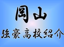 【強豪高校紹介】岡山県作陽高校(2017年度高校総体岡山県予選ベスト8)