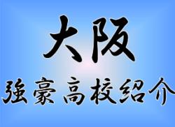 【強豪高校紹介】大阪府 阪南大高校(2017年度高校総体 府予選2位)