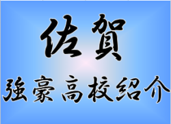 【強豪高校紹介】佐賀県 佐賀県立唐津工業高校(2017年度高校総体佐賀県予選ベスト8)