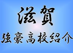 【強豪高校紹介】守山北高校(2017年度高校総体滋賀県予選ベスト8)体験入学9/23(土)実施!