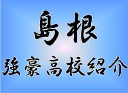 【強豪高校紹介】島根県 明誠高校(2017年度高校総体島根県予選ベスト8)
