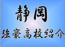 【強豪高校紹介】静岡県静岡学園中学校・高等学校(2017年度高校総体静岡県予選 優勝)