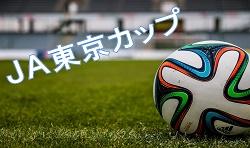2017年度 JA東京カップ第20回東京都5年生サッカー大会 第11ブロック予選 組み合わせ掲載!8/27~開催