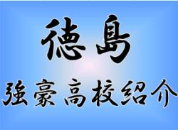 【強豪高校紹介】徳島県 徳島市立高校(2017年度高校総体徳島県予選1位)