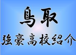 【強豪校紹介】鳥取県立八頭高校(2017年度高校総体 県予選ベスト8)