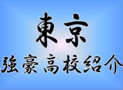 【強豪高校紹介】東京都 実践学園高校(2017年度高校選手権 東京都予選 1位)