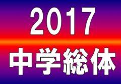 2017年度 第66回秋田県中学校総合体育大会サッカー大会 優勝は本荘北中、準優勝は仁賀保中!