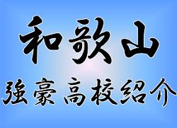 【強豪高校紹介】和歌山県 初芝橋本高校(2017年度高校総体 和歌山県予選1位)
