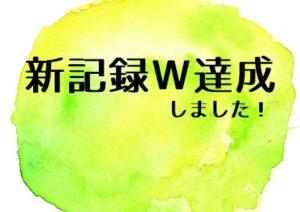 東海地区の今週末の大会・イベント情報【6月3日(土)~6月4日(日)】