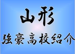 【強豪高校紹介】山形県 羽黒高等学校(2017年度高校選手権 山形県予選 1位)