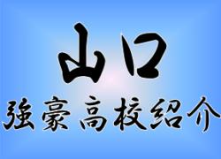 【強豪高校紹介】山口県 山口県立宇部工業高校(2017年度高校総体山口県予選2位)