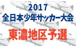 2017年度 サッカーカレンダー【奈良】年間スケジュール一覧