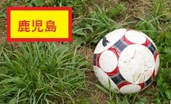 2017年度 鹿児島 第29回かめの子サッカー県大会 (U-10)優勝はさつきジョレンティア!