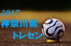 2017年度 神奈川県U-15トレセンメンバー決定! 一部掲載!! 情報お待ちしています