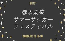 2017年度 第33回熊本未来サマーサッカーフェスティバル(MIKASA杯) 開幕!7/24~26
