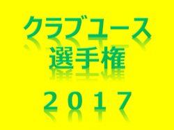 2017年度第22回福岡県クラブユース(U-13)サッカー大会 福岡支部予選 暫定順位表随時更新中!!Dグループ順位T進出チーム決定!!