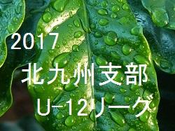 2017後期 北九州支部リーグU-12 後期1部優勝は小倉南J!