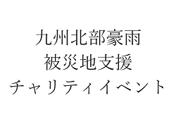 【8/6緊急開催!】福岡 九州北部豪雨被災地支援チャリティー中学生フットサル大会開催!参加チーム募集!