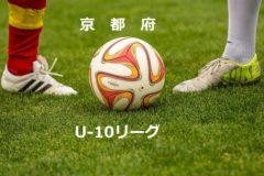 2017年度 京都ジュニアサッカー大会 U-10リーグ 12/14結果更新しました!次節日程情報お待ちしています!