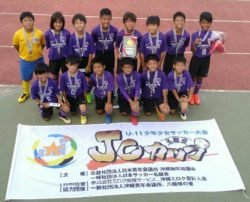 2017年度JCカップU-11少年少女サッカー沖縄地区予選 優勝はグランフォルティス!写真掲載