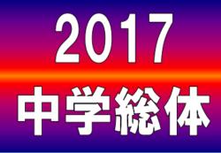 2017年度千葉県中学校総合体育大会サッカー競技 市原支部   優勝は若葉中!