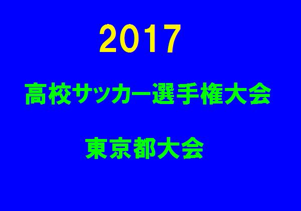 2017年度 第96回全国高校サッカー選手権大会 東京都大会1次予選 1次予選決勝結果速報!一部2次予選進出校決定!
