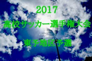 2017 平成29年度 第96回 高校サッカー選手権大会【東予地区予選】代表6チーム決定!