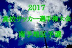 2017 平成29年度 第96回 高校サッカー選手権大会【南予地区予選】代表5チーム決定!