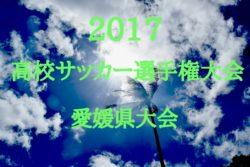 2017年度 第96回 全国高校サッカー選手権大会 愛媛県大会 10/21結果速報!準々決勝は11/4!