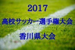 2017 第96回 全国高校サッカー選手権大会 香川県大会 優勝は高松商業!結果表掲載