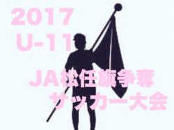 2017年度 白山市 U-11 JA松任旗争奪 サッカー大会【石川県開催】 優勝はピュアFC(静岡県代表)!