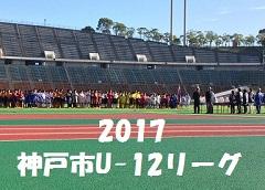 2017年度 神戸市U-12リーグ【1部・後期六甲リーグ】 決勝戦は小部vsマリノ!次戦は12/10(日)!