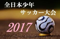 2017年度 第41回全日本少年サッカー大会北海道大会 道南ブロック予選 9/23開催!