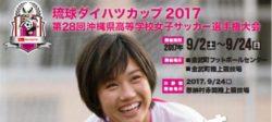 琉球ダイハツカップ2017年度第28回沖縄県高等学校女子サッカー選手権大会 結果表掲載