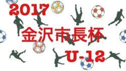 2017年度 第39回 金沢市長杯 少年サッカー大会 U-12 優勝は大徳A!
