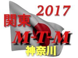 【神奈川県】参加メンバー!2017年度 関東M-T-M交流戦 in 栃木(7/28~30)