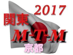 【京都府】参加メンバー!2017年度 関東M-T-M交流戦 in 栃木(7/28~30)