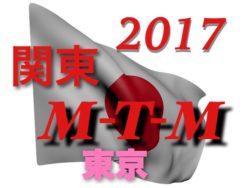 【東京都】参加メンバー!2017年度 関東M-T-M交流戦 in 栃木(7/28~30)