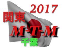 【千葉県】参加メンバー!2017年度 関東M-T-M交流戦 in 栃木(7/28~30)