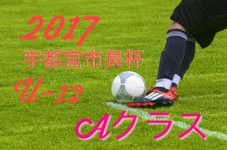 2017 平成29年第43回宇都宮市長杯少年サッカー大会U-10 Aクラス 組合せ決定!!9/2~開催