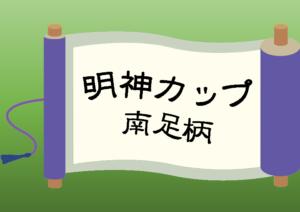 2017年度 関東M-T-M交流戦 in 栃木(7/28~30) 参加メンバー 全結果いただきました!