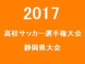 2017年度 第96回全国高等学校サッカー選手権大会 静岡県大会 9/17~開催!組合せ決定!