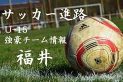 【U-15強豪チーム紹介】福井県 武生FC(2017年度クラブユース選手権福井県予選 準優勝)