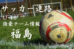 【U-15強豪チーム紹介】福島県 ラッセル郡山(2017年度クラブユース選手権福島県予選 優勝!)