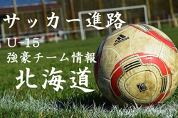 【U-15強豪チーム紹介】北海道 ジェネラーレ室蘭U-15(2017年度クラブユース選手権 北海道予選ベスト4)