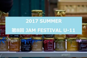2017年度 2017 SUMMER 第8回 JAM FESTIVAL U-11(RIP ACE主催) 8/23結果速報!情報お待ちしています